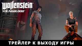 Купить Wolfenstein: Youngblood