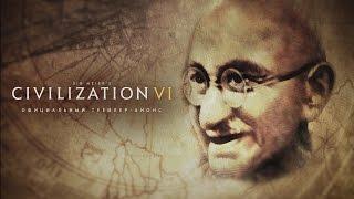 Купить Sid Meier's Civilization VI Gold Edition