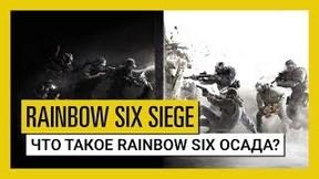 Купить Tom Clancy's Rainbow Six Siege - Deluxe Edition