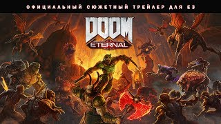 Купить DOOM Eternal Deluxe Edition