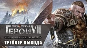 Купить Might & Magic: Heroes VII – Trial by Fire