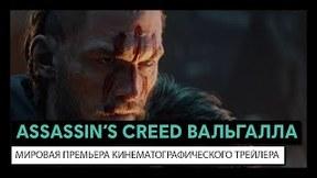 Купить Assassin's Creed Valhalla