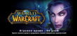 Купить World of Warcraft. Тайм-карта 60 дней