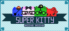 Купить Super Kitty Boing Boing
