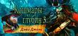 Купить Nightmares from the Deep 3: Davy Jones