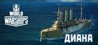 Купить World of Warships - Набор
