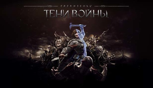 Купить Middle-earth: Shadow of War