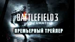 Купить Battlefield 3: Aftermath (DLC 4)