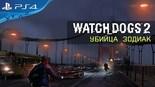 Купить Watch_Dogs 2 Deluxe Edition