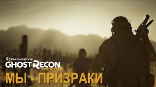 Купить Tom Clancy's Ghost Recon Wildlands - Gold Edition