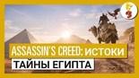 Купить Assassin´s Creed Origins - Gold Edition